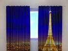 Затемняющая штора Glitter Paris 240x220 cm ED-98036